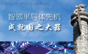 CAES2020   深度探讨中国半导体测试产业的趋势与机遇,12.10苏州等你来!