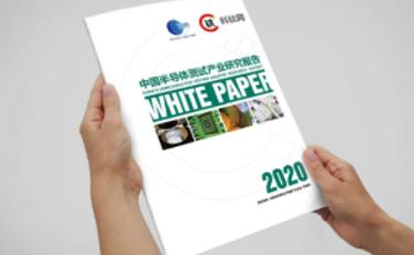 《中国半导体测试产业研究报告》免费申领通道开启!