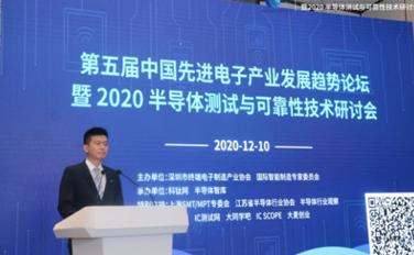 """""""2020半导体测试与可靠性技术研讨会""""在苏州成功举办!"""